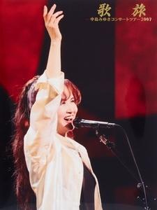 中岛美雪 歌旅 中岛みゆきコンサートツアー 2007